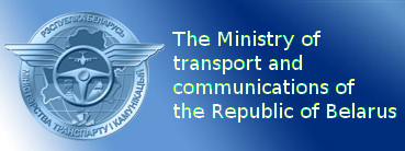 The Ministry of transport and communications of the Republic of Belarus